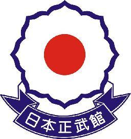 seibukan academy all japan budo federation